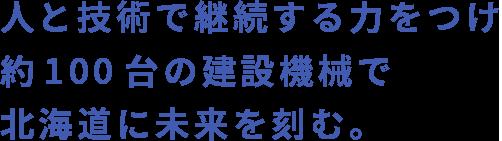 人と技術で継続する力をつけ約100台の建設機械で北海道に未来を刻む。