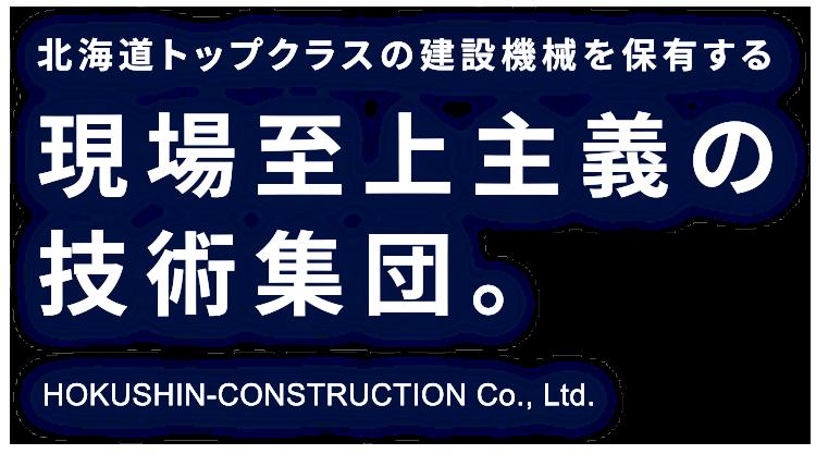 北海道トップクラスの建設機械を保有する現場至上主義の技術集団。